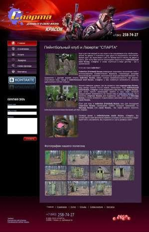 Предпросмотр для www.club-sparta.ru — Спарта