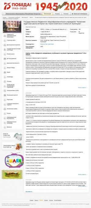 Предпросмотр для edu.tatar.ru — Казанская Кадетская школа - Интернат им. Б. К. Кузнецова