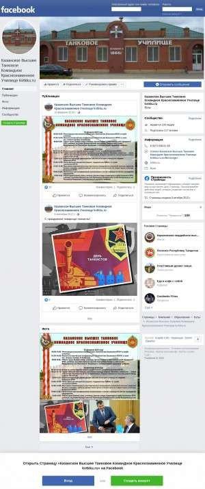 Предпросмотр для www.facebook.com — Танковое училище