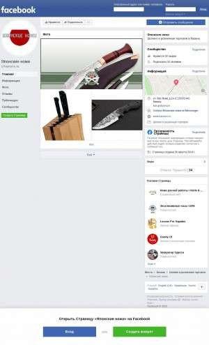 Предпросмотр для www.facebook.com — Интернет-магазин ножей Hamono.ru