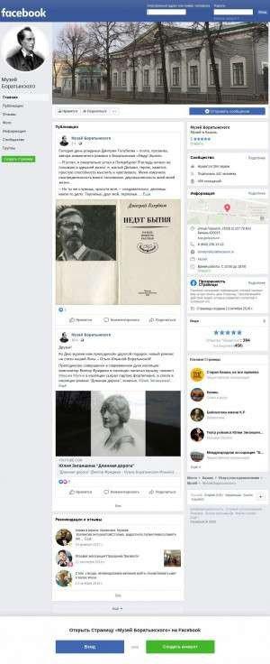 Предпросмотр для facebook.com — Литературный музей Е. А. Баратынского