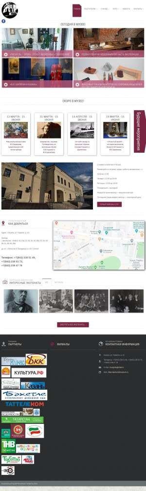 Предпросмотр для gorkiy.tatmuseum.ru — Литературно-мемориальный музей А. М. Горького