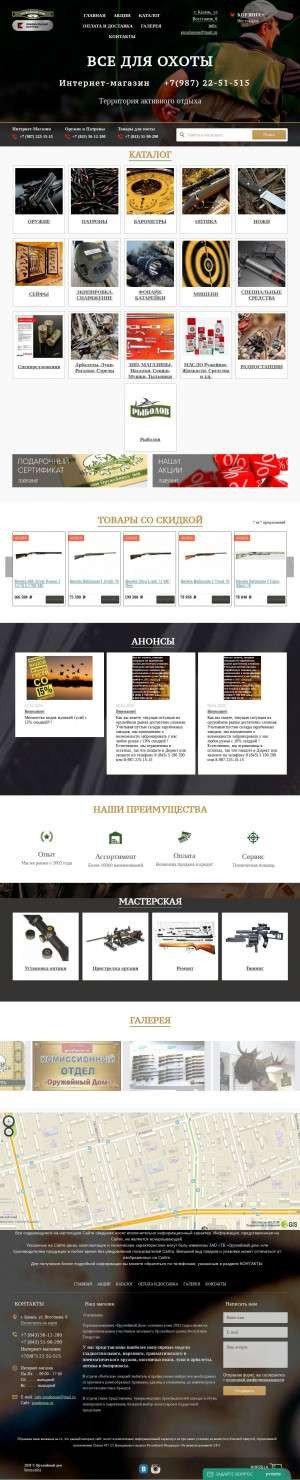 Предпросмотр для www.gunshouse.ru — Оружейный дом