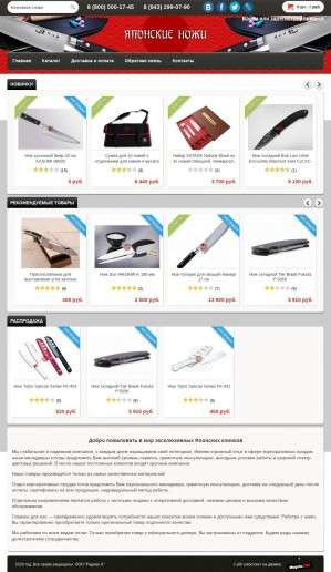 Предпросмотр для hamono.ru — Интернет-магазин ножей Hamono.ru