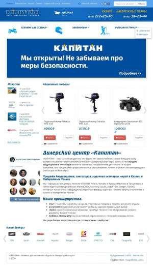 Предпросмотр для www.kapitan16.ru — Дилерский центр Капитан