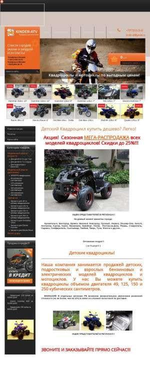 Предпросмотр для kinder-atv.ru — Киндер-АТВ