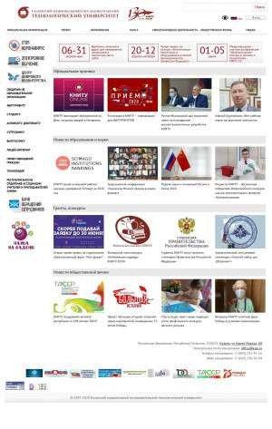 Предпросмотр для www.kstu.ru — Институт управления инновациями КНИТУ