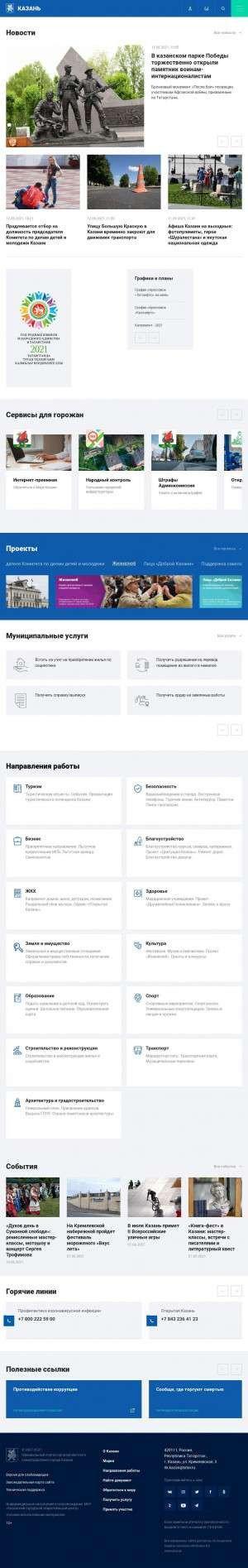Предпросмотр для www.kzn.ru — Отдел полиции № 2 Вишневский управление МВД РФ по г. Казани