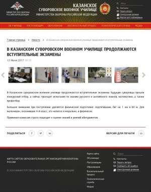 Предпросмотр для kzsvu.mil.ru — ФГКОУ Казанское суворовское военное училище