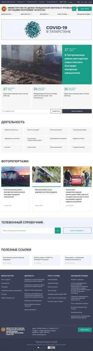 Предпросмотр для mchs.tatarstan.ru — Поисково-спасательная Служба Республики Татарстан при Министерстве по Делам Гражданской Обороны и Чрезвычайным Ситуациям Республики Татарстан