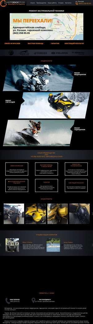 Предпросмотр для motodoctor116.ru — Мотосервис Motodoctor