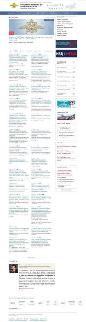 Предпросмотр для mvd.ru — Отдел полиции № 16 Япеева УМВД России по г. Казани