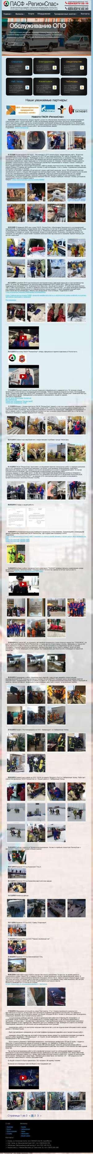 Предпросмотр для rspas.ru — Регионспас