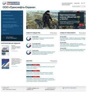 Предпросмотр для security.transneft.ru — Филиал Транснефть-Охрана, Северо-Западное межрегиональное управление ведомственной охраны