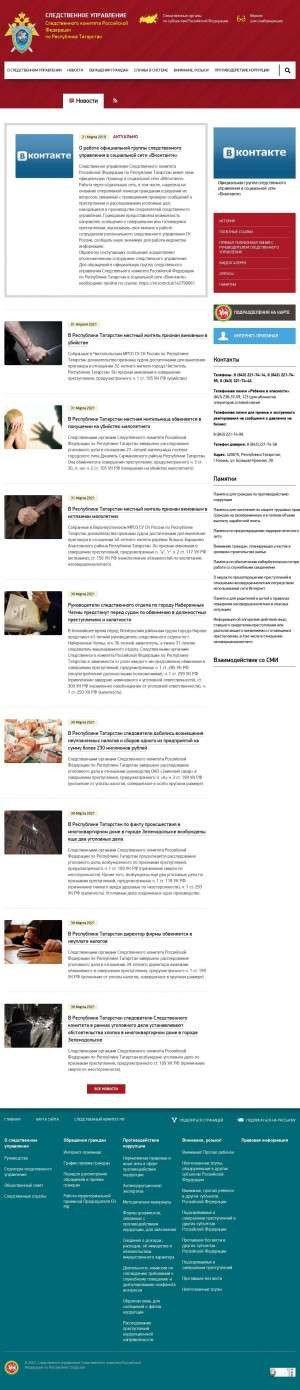 Предпросмотр для tatarstan.sledcom.ru — Главное следственное управление МВД РТ
