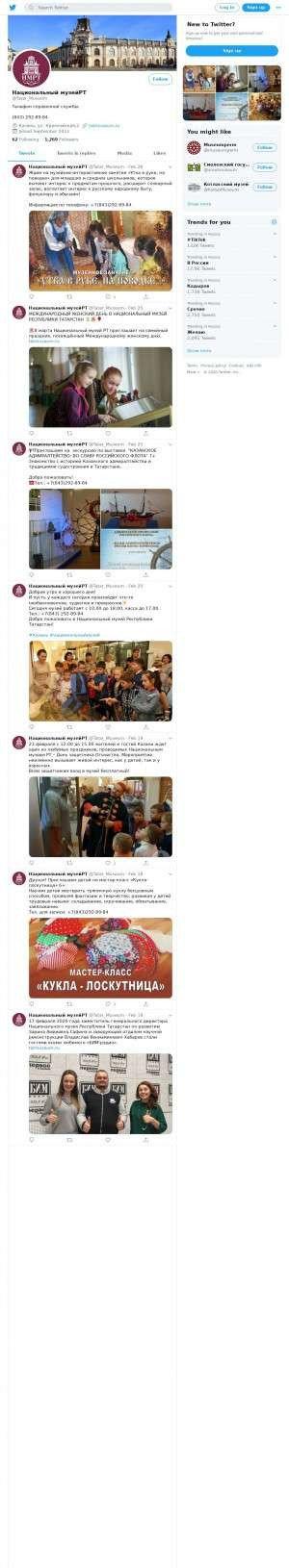 Предпросмотр для twitter.com — Литературно-мемориальный музей А. М. Горького