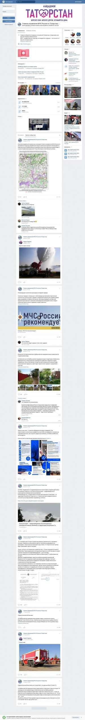 Предпросмотр для vk.com — Пожарная охрана Советского района