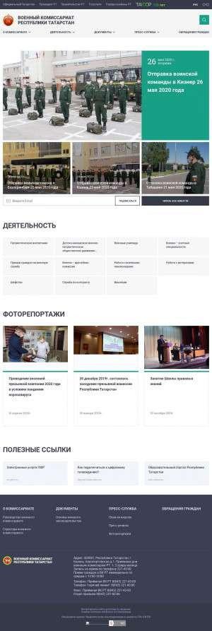 Предпросмотр для vk.tatarstan.ru — Военный комиссариат Республики Татарстан