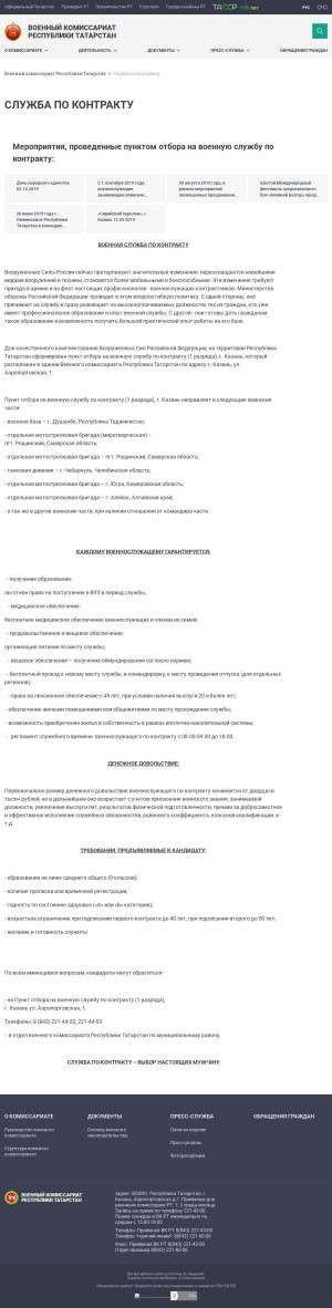 Предпросмотр для vk.tatarstan.ru — Пункт отбора на военную службу по контракту 1-го разряда