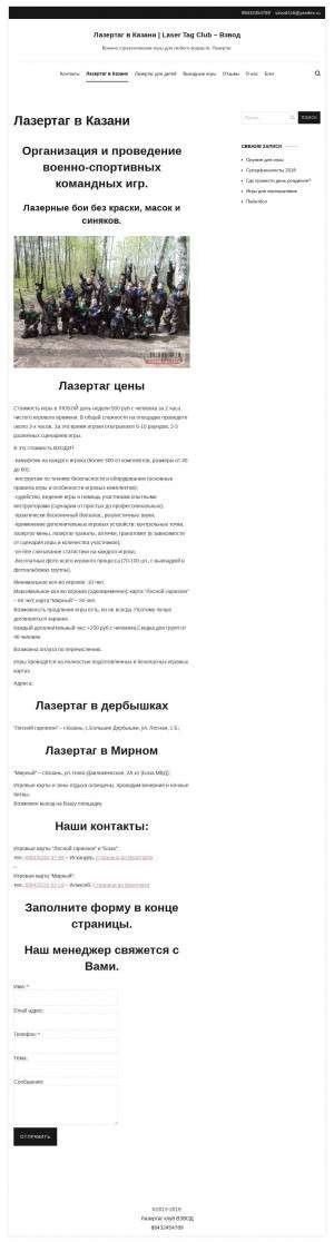 Предпросмотр для vzvod116.ru — Взвод