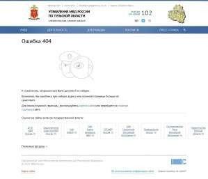 Предпросмотр для 71.мвд.рф — Отдел по вопросам миграции отдела МВД РФ по Киреевскому району