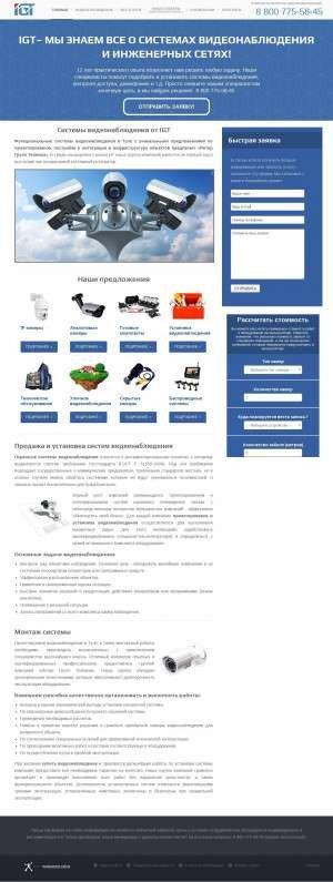 Предпросмотр для www.igt-tula.ru — Максимум