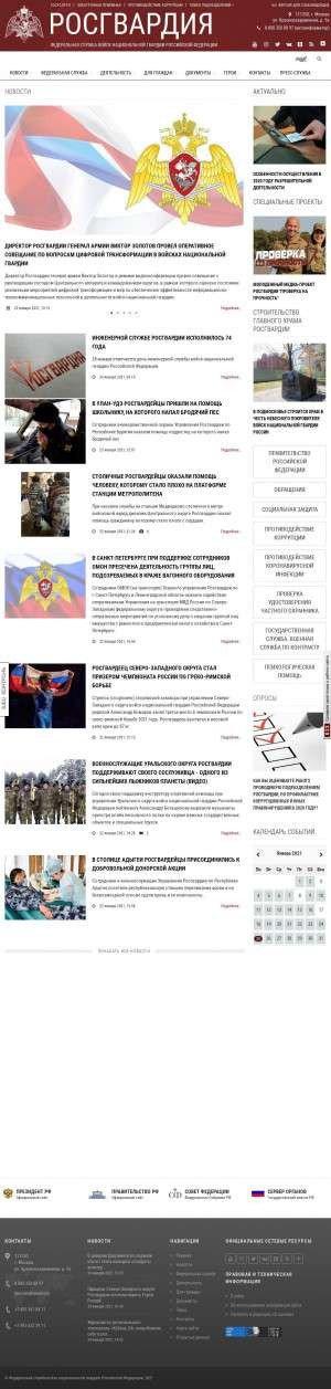Предпросмотр для rosguard.gov.ru — Управление Федеральной службы войск национальной гвардии Российской Федерации по Тульской области