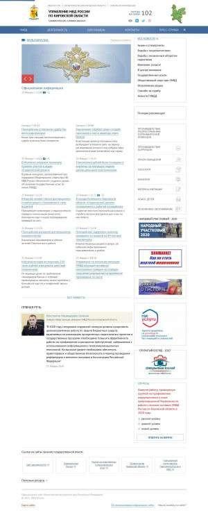 Предпросмотр для 43.mvd.ru — Участковый пункт полиции