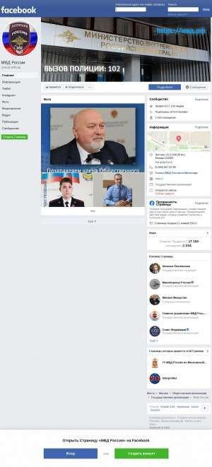 Предпросмотр для www.facebook.com — Отделение полиции