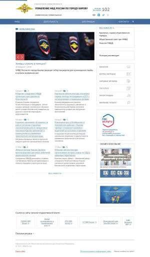 Предпросмотр для киров.43.мвд.рф — Участковый пункт полиции