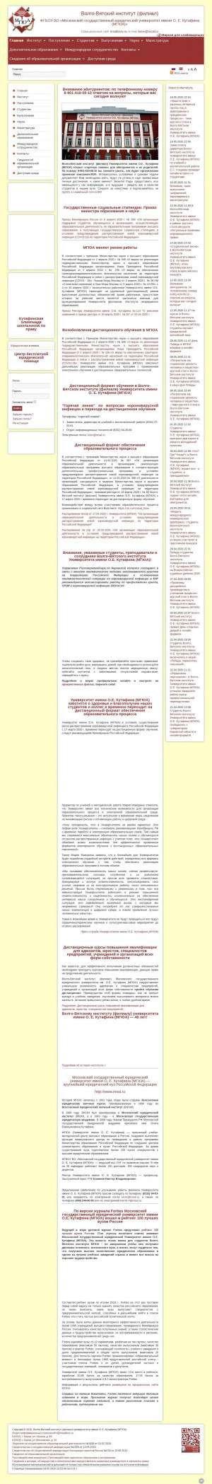 Предпросмотр для msalkirov.ru — Волго-Вятский институт