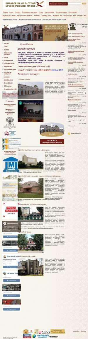 Предпросмотр для www.muzey43.ru — Кировский областной краеведческий музей Отдел дом-музей М. Е. Салтыкова-Щедрина