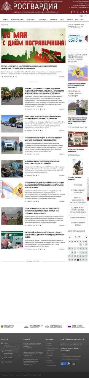 Предпросмотр для rosgvard.ru — Управление Федеральной службы Войск Национальной Гвардии РФ по Кировской области