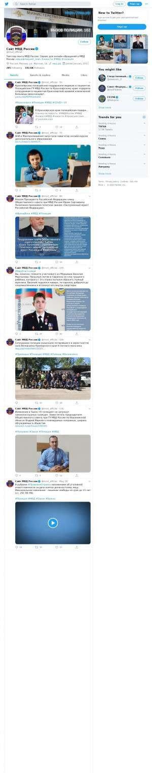 Предпросмотр для twitter.com — Отделение полиции
