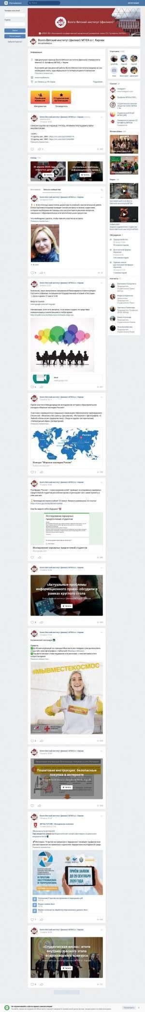 Предпросмотр для vk.com — Волго-Вятский институт