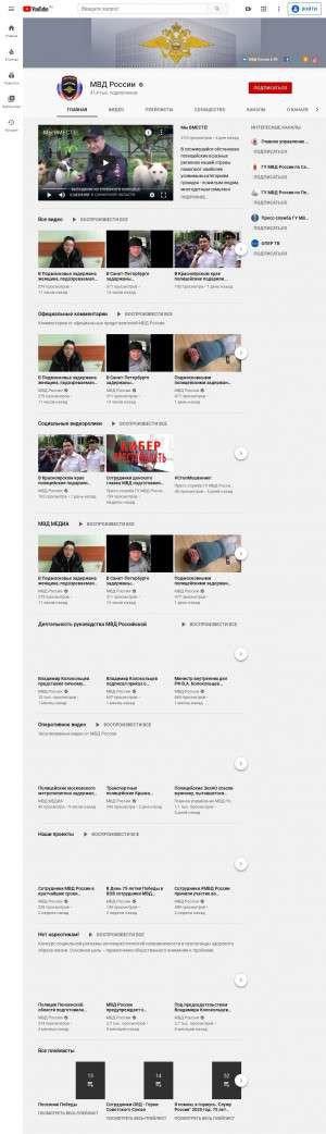 Предпросмотр для www.youtube.com — Отделение полиции