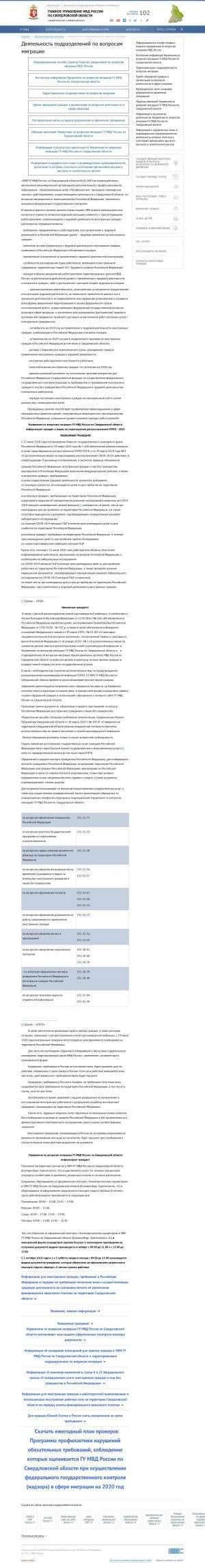 Предпросмотр для 66.мвд.рф — ОВМ МО МВД России Кировградское