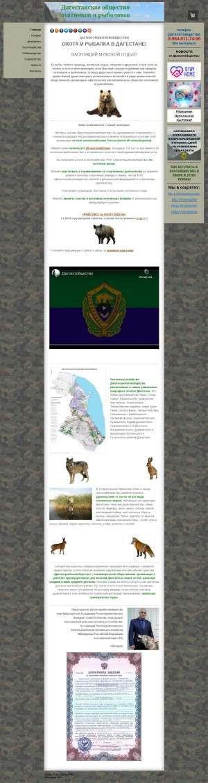 Предпросмотр для dagohota.ru — Кизлярское межрайонное Общество охотников и рыболовов