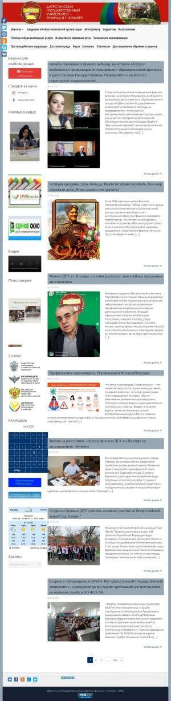 Предпросмотр для kizdgu.ru — Филиал ДГУ