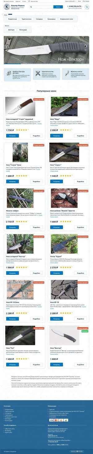 Предпросмотр для www.kizlyarmarket.ru — Магазин ножей Кизляр маркет