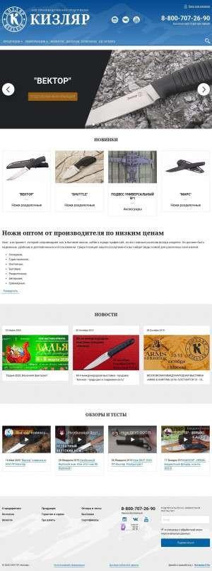 Предпросмотр для www.kizlyar.ru — Кизляр