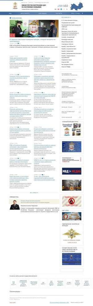 Предпросмотр для 13.mvd.ru — Участковый пункт полиции