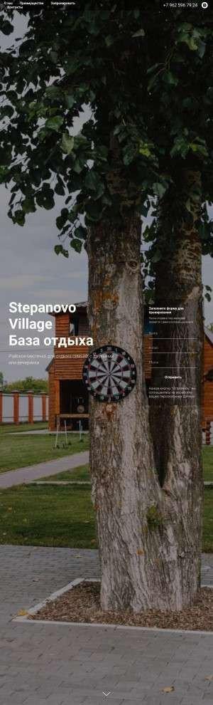 Предпросмотр для stepanovovillage.ru — Степаново Виладж