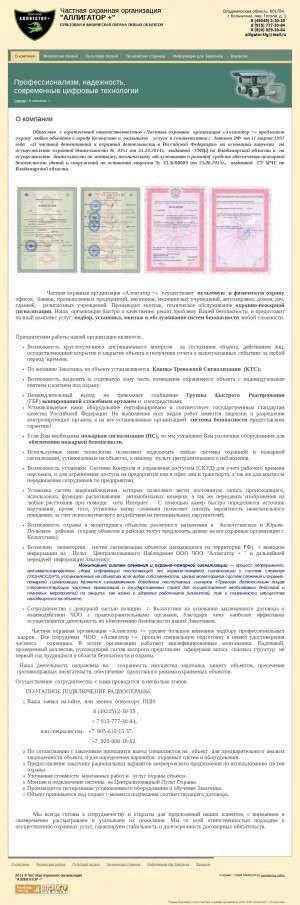 Предпросмотр для alligator33.ru — ЧОО Аллигатор+