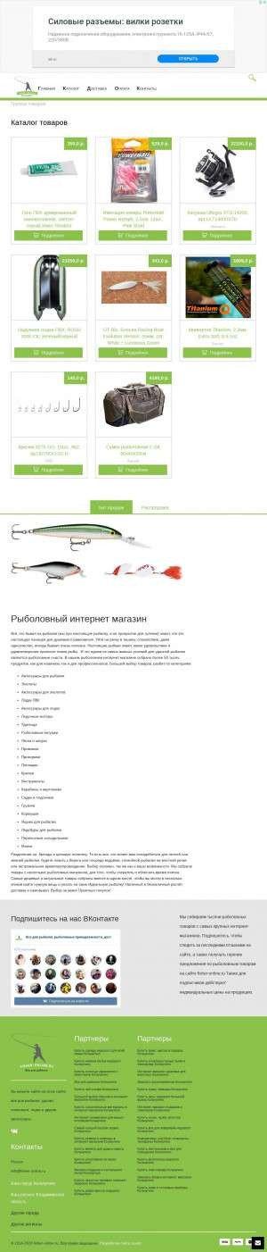 Предпросмотр для kolchugino.fisher-online.ru — Робинзон