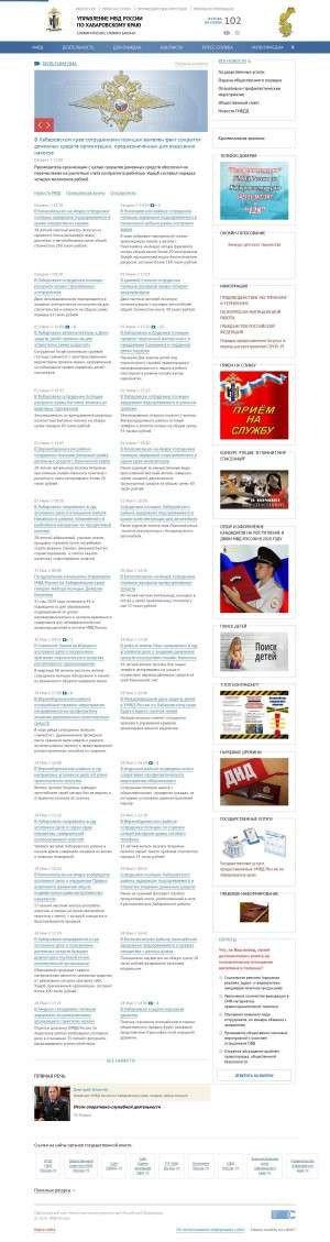 Предпросмотр для 27.mvd.ru — Участковый пункт полиции