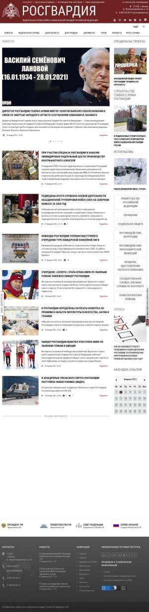 Предпросмотр для rosguard.gov.ru — Управление Федеральной службы войск национальной гвардии Российской Федерации по Калужской области