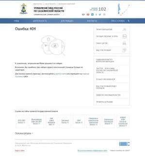 Предпросмотр для 65.мвд.рф — Отдел по вопросам миграции ОМВД России по Корсаковскому городскому округу