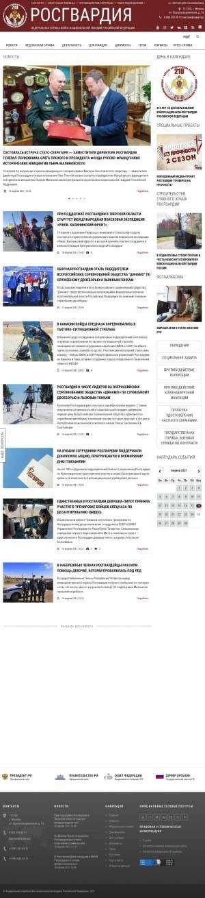 Предпросмотр для rosguard.gov.ru — Управление Федеральной службы войск национальной гвардии Российской Федерации по Сахалинской области