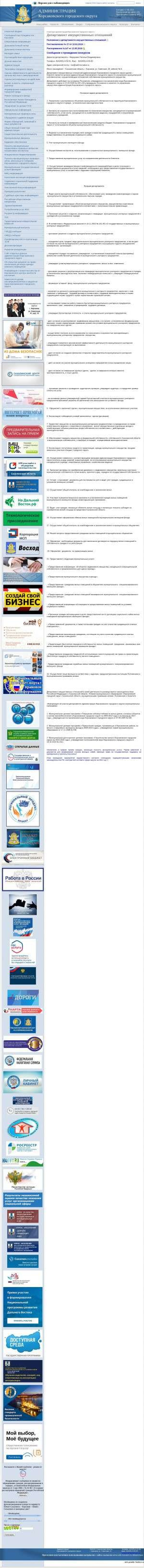 Предпросмотр для sakh-korsakov.ru — Комитет по Управлению имуществом Администрации Корсаковского городского округа